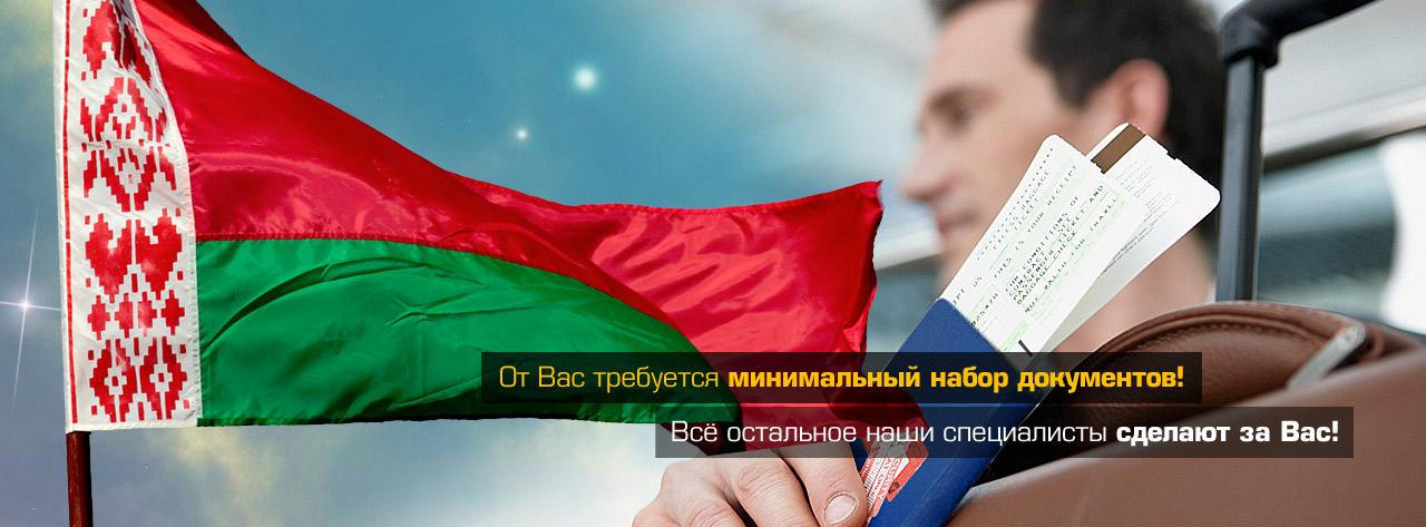 Виза в Китай для граждан Беларуси