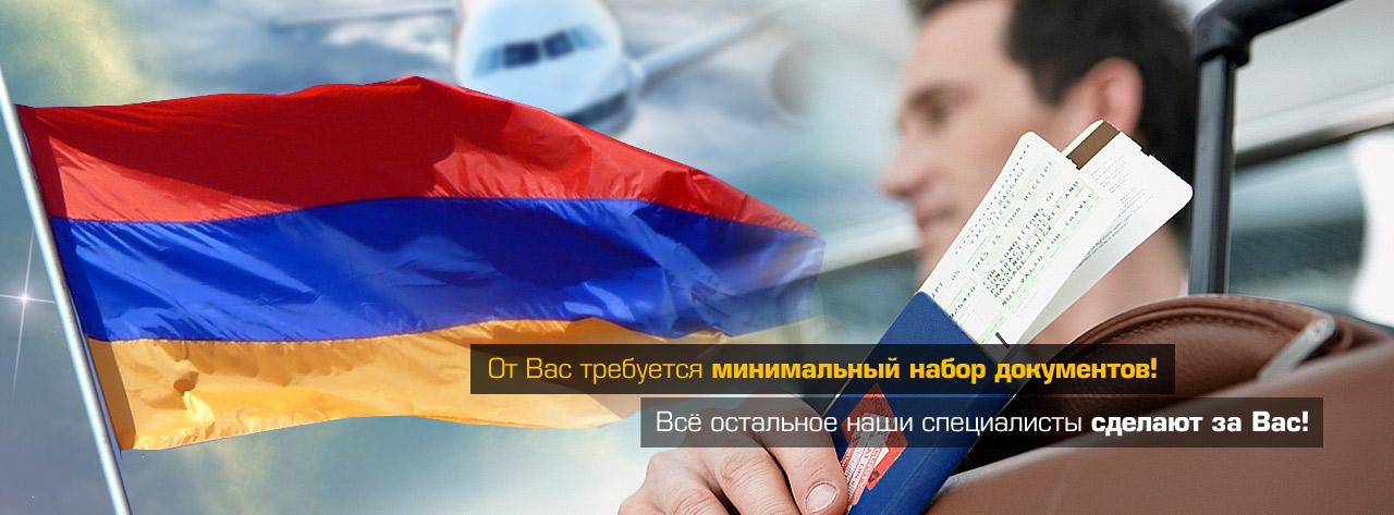 Виза в Китай для граждан Армении
