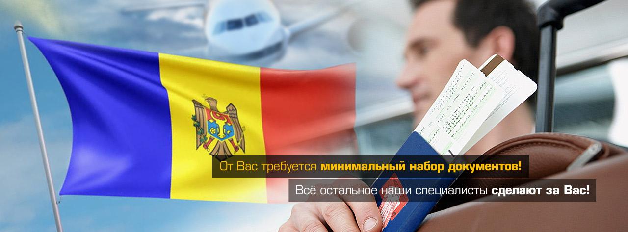 Виза в Китай для граждан Молдовы