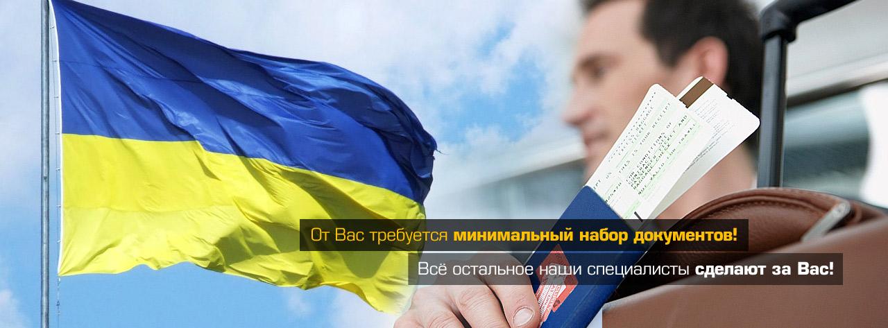 Оформление визы в Китай для граждан Украины